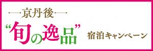 京丹後 旬の逸品 宿泊キャンペーン