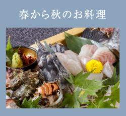 春から秋のお料理