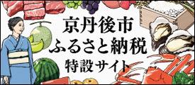 京丹後市ふるさと納税特設サイト