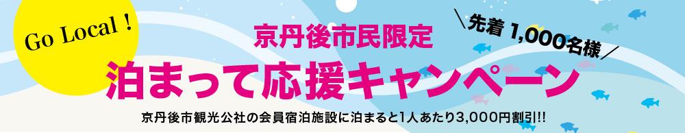 京丹後市民限定 泊って応援キャンペーン