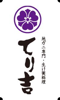 料理旅館てり吉 - 京都府京丹後市網野町浅茂川の生け簀料理旅館